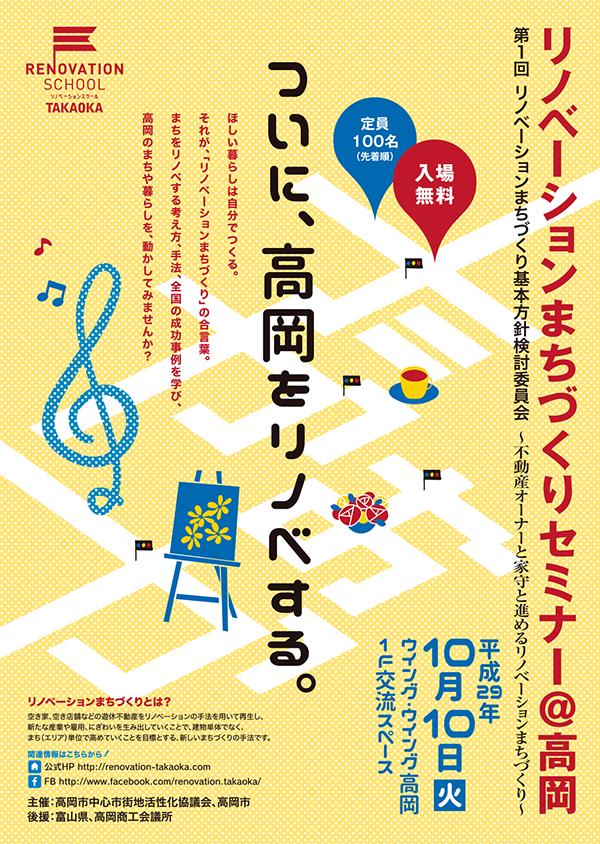 171010-leaflet3